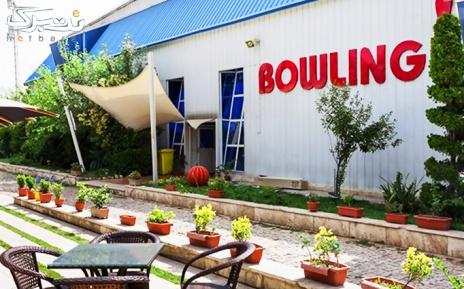 استفاده از بولینگ باشگاه انقلاب در روزهای شنبه الی چهارشنبه