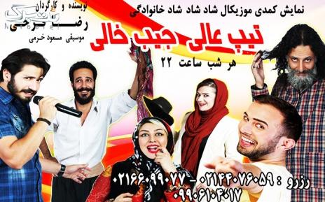 پکیج 2: ورودی روزهای دوشنبه تا جمعه نمایش کمدی تیپ عالی جیب خالی در سالن همایش های امام علی