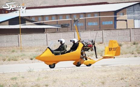 پرواز با جایرو پلین آگرو در فرودگاه بلند پرواز