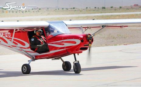 پرواز با هواپیمای ساوانا در فرودگاه بلند پرواز