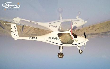 پرواز با هواپیمای آلفا ترینر در فرودگاه بلند پرواز
