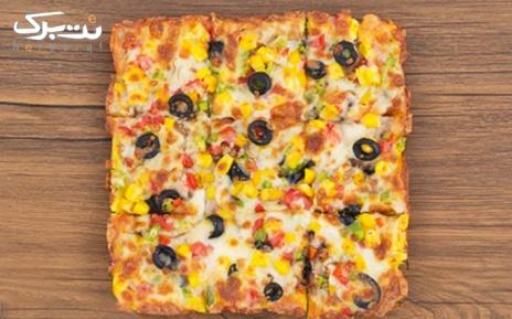 سوخاری یا پیتزا 9 تکه با ارزش 12,000 تومان