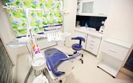 بیلیچینگ در مطب آقای دکتر بهرامی