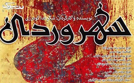 آخرین اجرا چهارشنبه 24 آبان ماه جایگاه 40,000 تومانی نمایش سهروردی در تالار وحدت