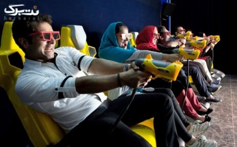 پکیج2: تماشای یک فیلم در سینما گیم 7 بعدی پارک نبوت