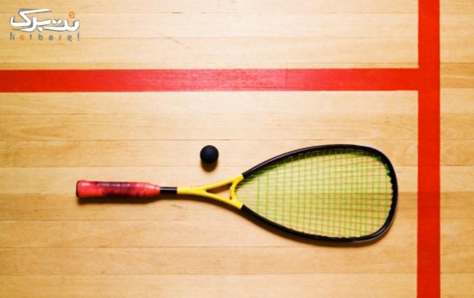 اسکواش تفریحی و مقدماتی در ورزشگاه شهید حیدرنیا