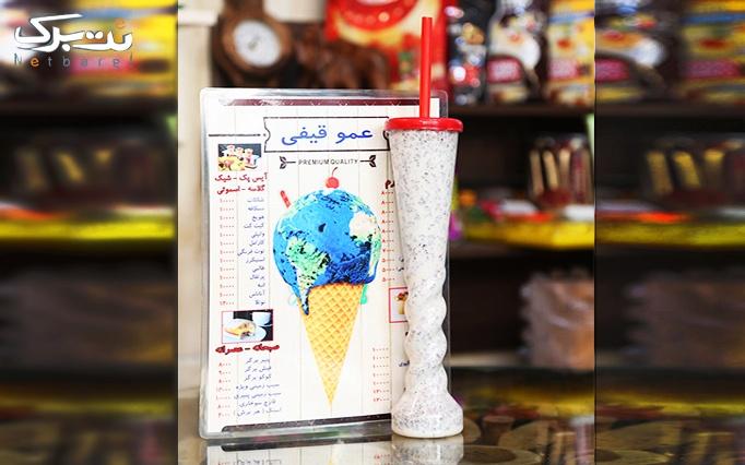 آبمیوه بستنی عمو قیفی با منوی باز بستنی و آبمیوه