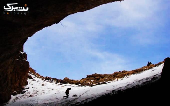 خاطره ای از سین هشتم در غار رودافشان با ژیوار