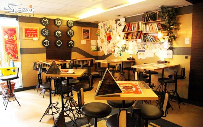 خوشمزه ترین ها در کافه رستوران لاوین