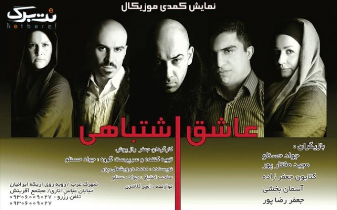 فستیوال تئاتر کمدی: عاشق اشتباهی
