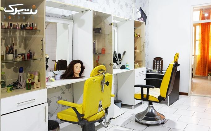 کراتینه مو در آرایشگاه نازلار