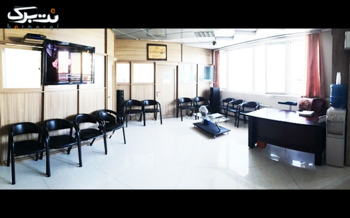 لیزر با صرفه و نامحدود در مطب دکتر کسرایی