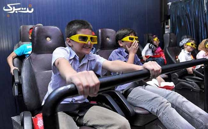 هیجان در سینما 5 بعدی مهستان