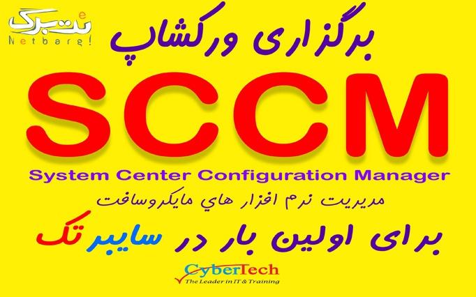 آموزشsccm در شرکت مهندسی فراتر از رایانه (سایبرتک)