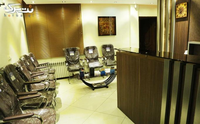 لیزر موهای زائد  در مطب دکتر جعفری