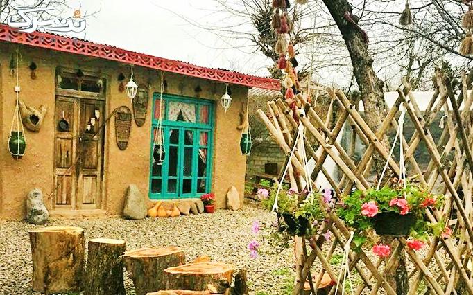اقامتی خاطره انگیز و دلپذیردر اقامتگاه خانه ابریشم