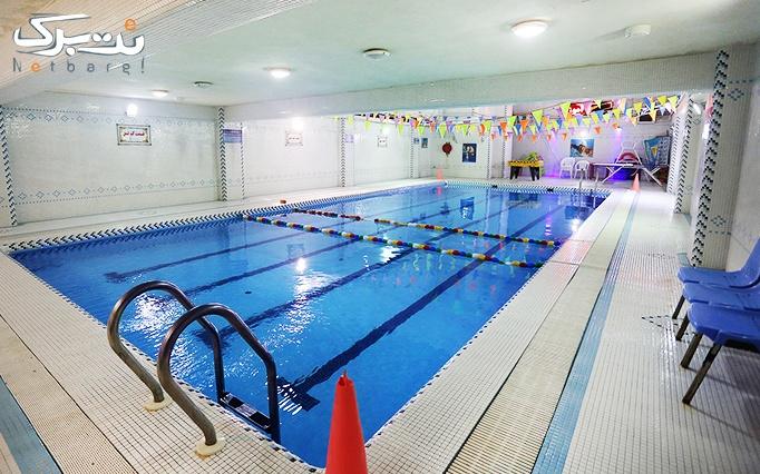 شنا در استخر بهار