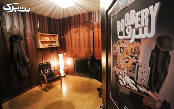 بازی مهیج اتاق فرار سرقت از مجموعه escaperoom