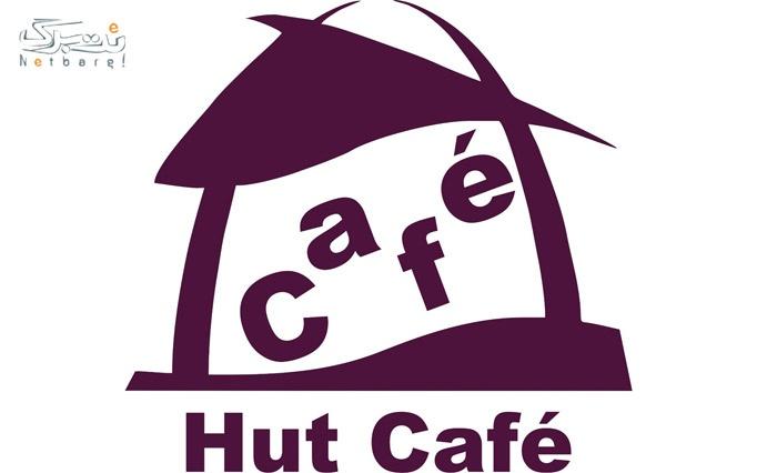 شیرین ترین لحظه ها در کافه کلبه H.U.T