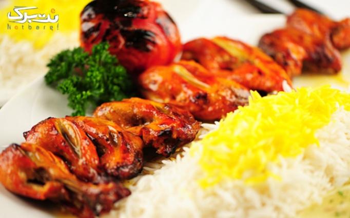 ناهار و شام در فضای دلنشین تیتانیوم