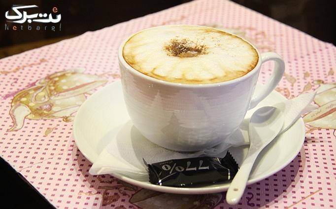 کافه پرستیژ با منو کافه یا مزه ها یا غذا