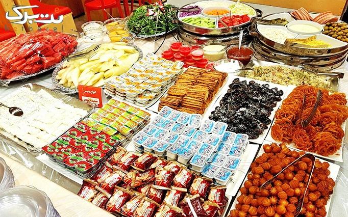 مجموعه غذایی ستاره شهر vip با بوفه افطار