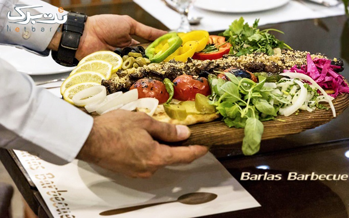 رستوران بارلاس باربیکیو با منو باز کباب