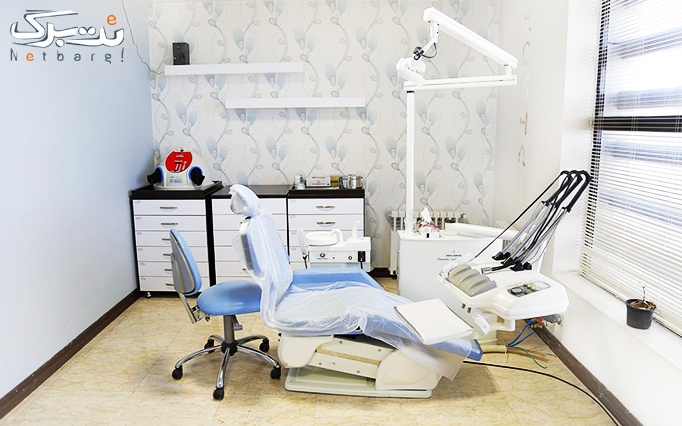 عصب کشی و پر کردن دندان در مطب دکتر افشاری