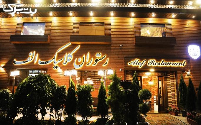 کافه رستوران الف با منو باز غذاهای ایرانی و فرنگی