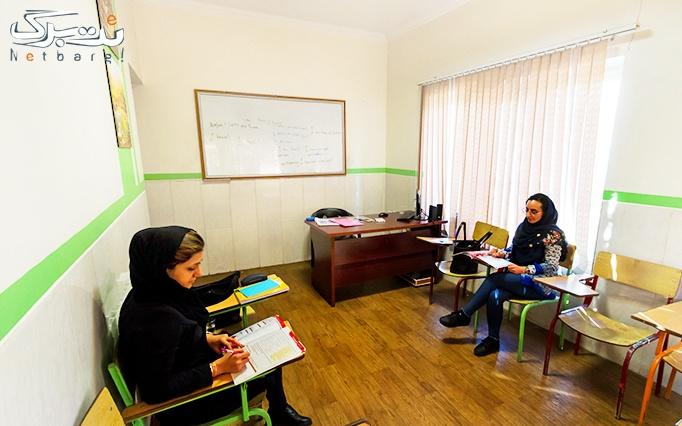 آموزش زبان ترکی استانبولی در آموزشگاه زبان نگار