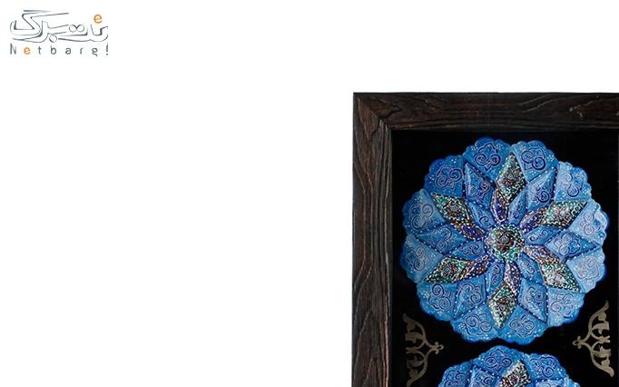 تابلو بشقاب میناکاری سه تایی