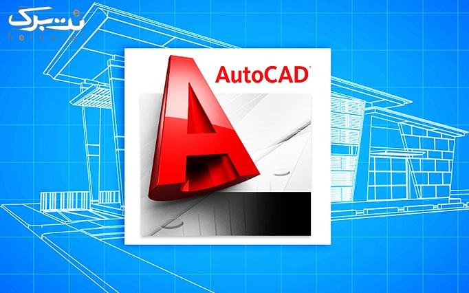 کارگاه آموزش AutoCAD در مجتمع نگین آفاق ایرانیان