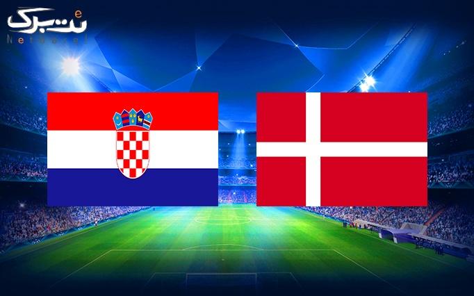 پخش زنده فوتبال کرواسی-دانمارک ویژه جام جهانی2018