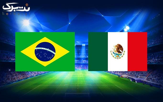 پخش زنده فوتبال برزیل-مکزیک ویژه جام جهانی2018