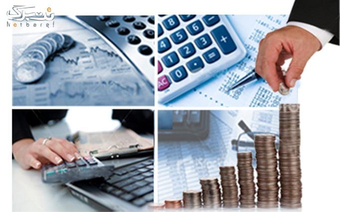 آموزش دوره مقدماتی حسابداری مالی 1 در آموزشگاه مبتکران شریف
