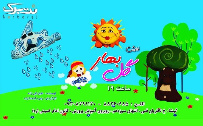 نمایش کودکانه کودک گلبهار در کانون امام خمینی