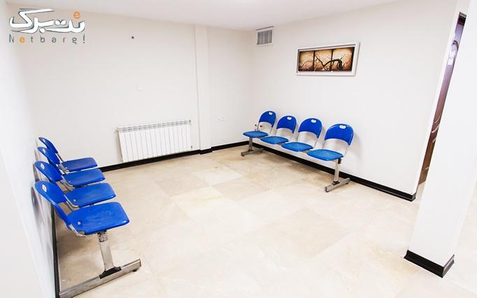 دستمزد تزریق بوتاکس مسپورت در مطب دکتر بیات