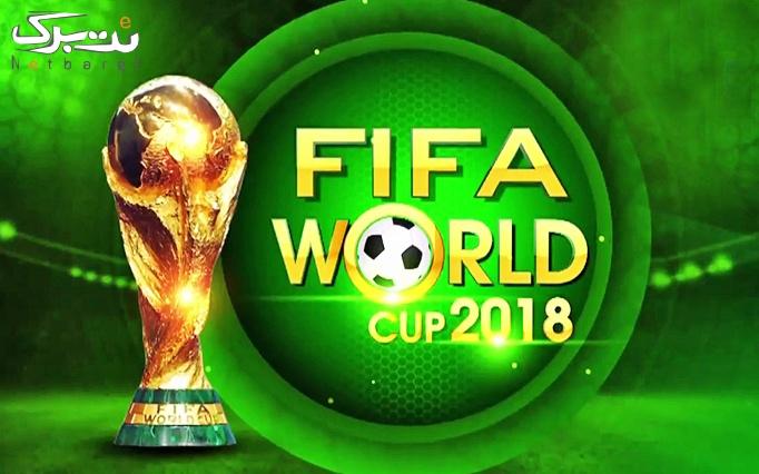 پخش زنده فوتبال فینال جام جهانی 2018 روسیه