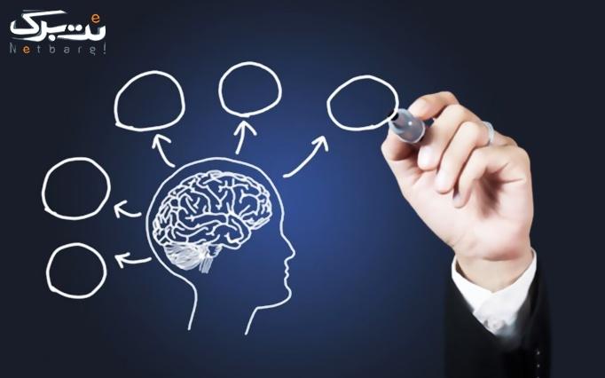 مشاوره روانشناسی اعتمادنیا