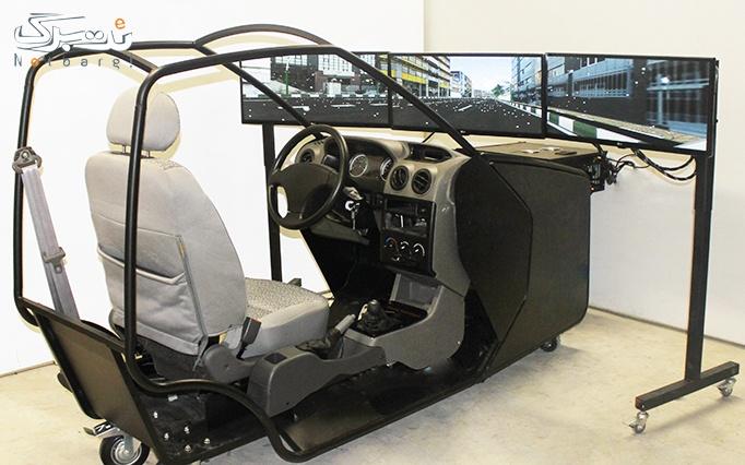 شبیه ساز رانندگی و آموزش رانندگی با شبیه ساز