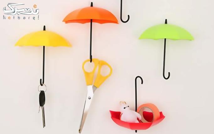آویز سه تایی چتر
