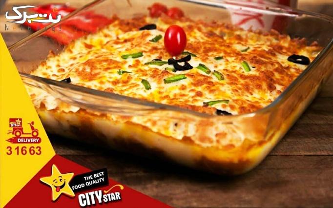 فست فود ستاره شهر vip با منو پیتزا