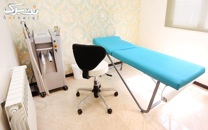 تزریق ژل در مطب خانم دکتر طبرستانی
