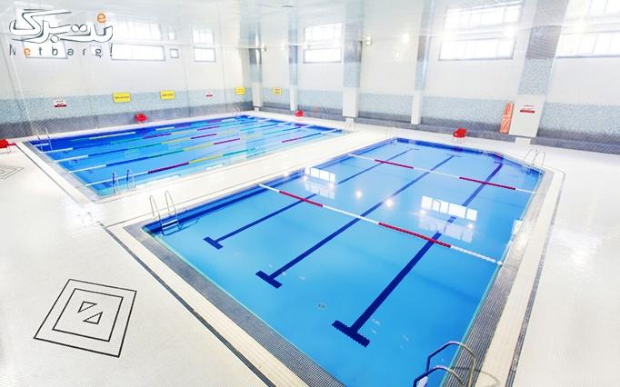 شنا و تفریح در استخر مجموعه آبی یاس (ویژه بانوان)