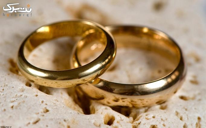 انجام تست رضایت زناشویی برای هر زوج در مطب  هاشمیان