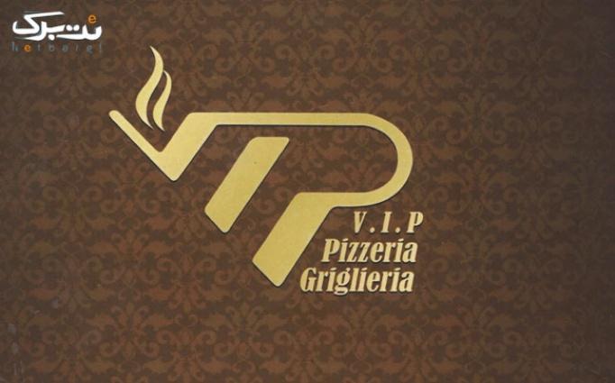 رستوران ایتالیایی VIP ظفر