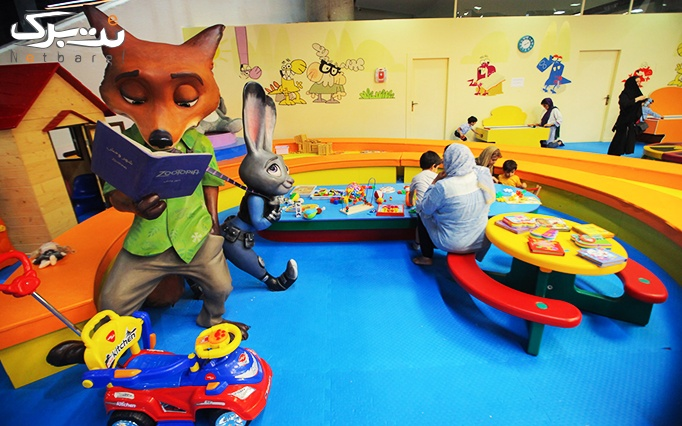 شور و نشاط برای کودکان در خانه کودک بازی باغ کتاب