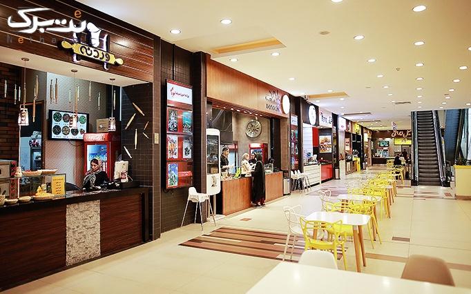 رستوران وردنه در مجتمع تیراژه 2 با منو باز