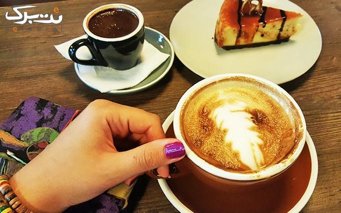 کافه آن با منو باز غذا و کافی شاپ