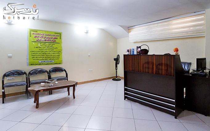 لیزر دایود در مطب خانم دکتر مشهدی محمدی